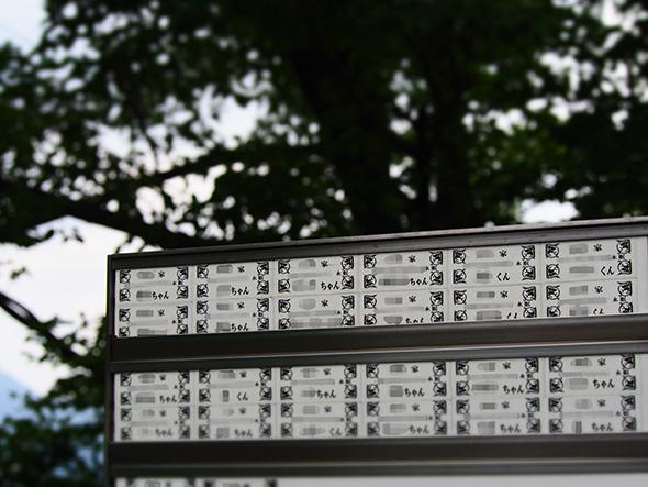 メモリアルボード